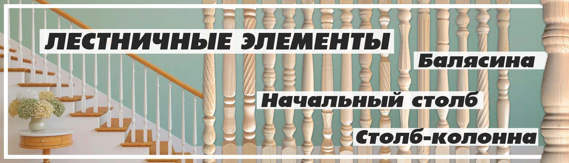 Балясины и столбы